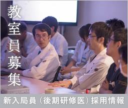 教室員募集 新入局員(後期研修医)採用情報